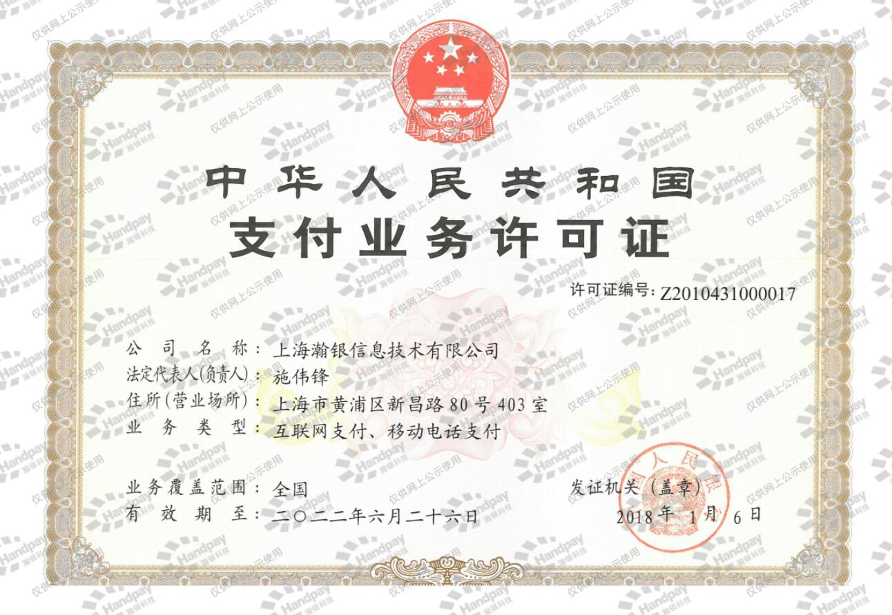 上海瀚银信息技术有限公司支付牌照