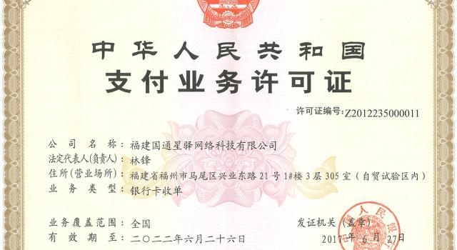 福建国通星驿网络科技有限公司支付牌照