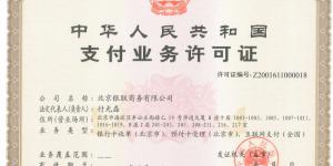 北京银联商务有限公司支付牌照