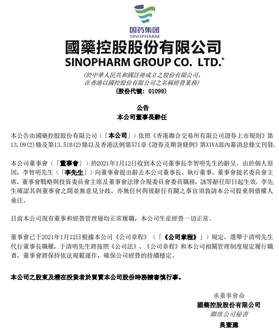 国药控股董事长李智明辞职 党委书记于清明代行董事长职权